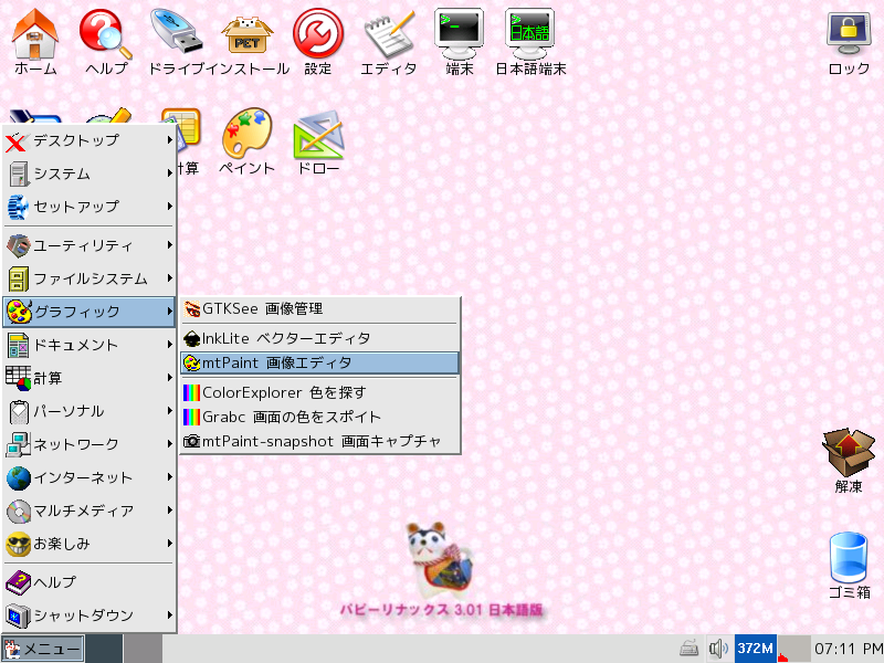 Puppy Linux Japanese Edition english page